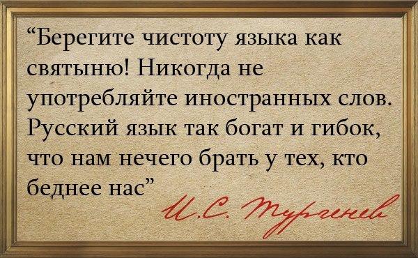 Russkiy-yazyik-