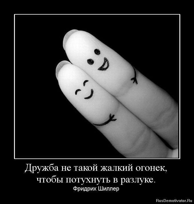 1283179415_309868_druzhba-ne-takoj-zhalkij-ogonek-chtobyi-potuhnut-v-razluke
